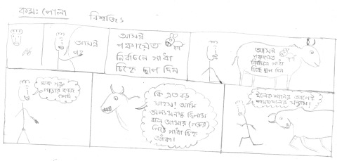 Pola - My First Bengali Comics Strip